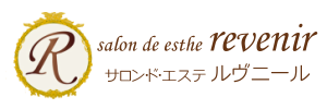 サロン・ド・エステ ルヴニール